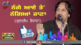 Kuldeep Randhawa | Nange Aaye te Nangya hi jana | Latest Punjabi song 2018 | KHP Records