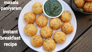 masala paniyaram recipe   instant masala appe   instant masala kuzhi paniyaram