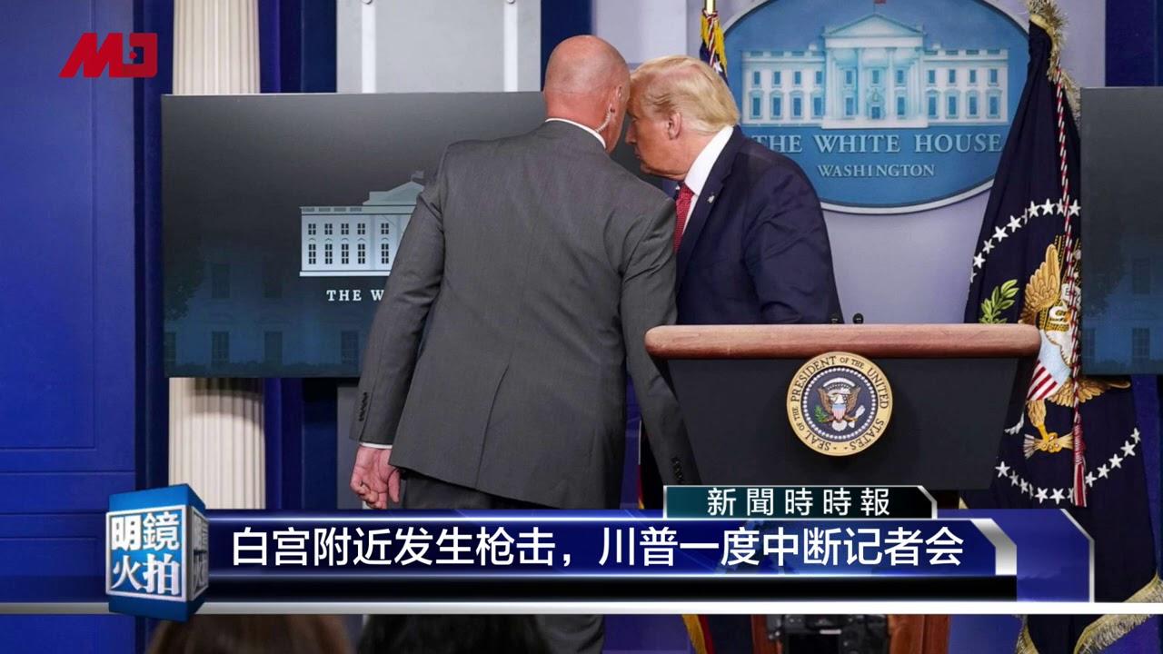 突发:白宫附近发生枪.击案,川普一度中断记者会(20200811)
