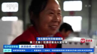 扶贫助农 一路同行 王茂盛:甜百合铺就脱贫路 「财经资讯」 20201221| CCTV财经 - YouTube