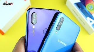 Samsung A50 vs Xiaomi Note 7   الاختيار الصعب !