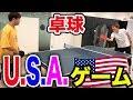 【新競技】卓球×U.S.A.ゲームが楽しすぎるwwwww