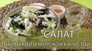 Салат с пекинской и морской капустой. Сочный и Хрустящий)