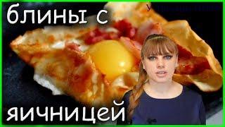 Восхитительные БЛИНЫ с яичницей на завтрак!!!