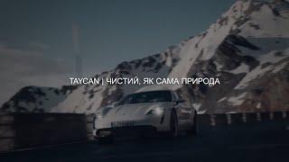Taycan | Чистий, як сама природа
