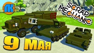 9 МАЯ - ДЕНЬ ПОБЕДЫ !!! ВОЕННАЯ ТЕХНИКА в Scrap Mechanic !!! СКАЧАТЬ СКРАП МЕХАНИК !!!