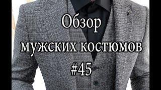 Обзор мужского костюма #45