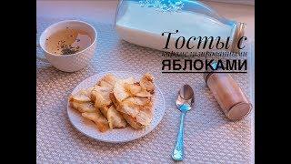 Быстрые рецепты : Завтрак. Тосты с карамелизированными яблоками.