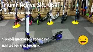 Самокат Triumf Active SKL-03AT