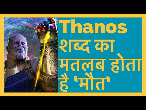 Top 10 Intresting Facts About Avengers: Infinity War (Hindi)