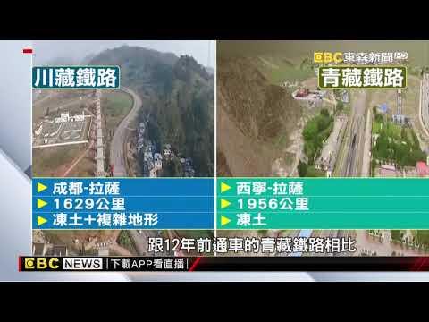 難度更甚青藏鐵路 大陸全面興建川藏鐵路