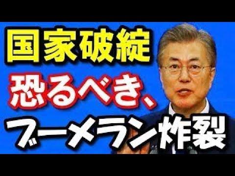 【衝撃】日本と韓国の通貨スワップに恐るべき内容が発生し全世界が凍りつく! 国家破綻に文大統領がブーメラン炸裂中! 驚愕の真相!『海外の反応』 ! ! !