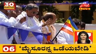 30 Mints 30 News | Kannada Top 30 Headlines Of The Day | October 14, 2019