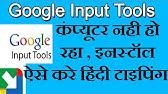 Google Input Tools: Chrome Extension - YouTube