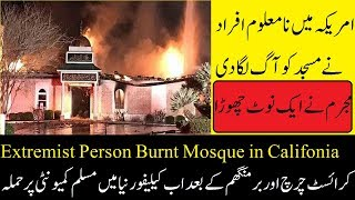 California mosque attack | Fire at California mosque | Mosque attack America | California mosque