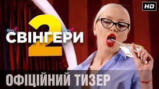 Оля Полякова - Свингеры 2 [ТРЕЙЛЕР]
