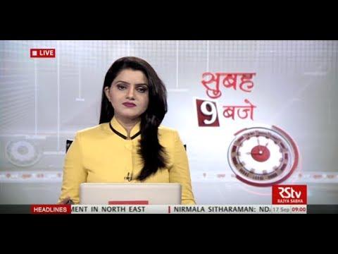 Hindi News Bulletin | हिंदी समाचार बुलेटिन – Sept 17, 2017 (9 am)