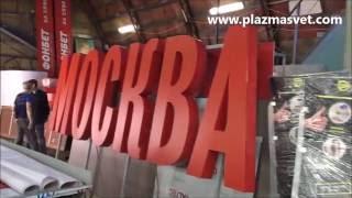 видео Изготовление наружной рекламы в Москве