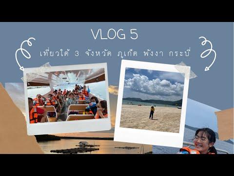 VLOG 5 @Phuket Phang nga Krabi | สงกรานต์ช่วงโควิดเกือบโดนกักตัว