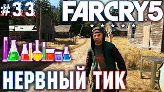 Far Cry 5 #33 💣 - Нервный Тик - Прохождение, FreePlay, Открытый мир