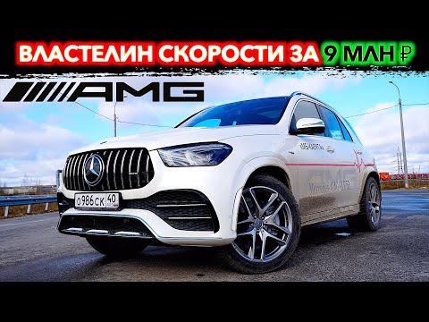 🔶Самый Быстрый MERCEDES-AMG GLE 53! 435 л.с. От Мерседес АМГ ГЛЕ 2020. Новый GLE 167