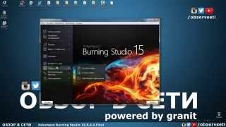 Ashampoo Burning Studio 15.0.4.4 Final - Обзор в сети / Browse online