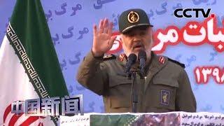 [中国新闻] 伊朗革命卫队司令侯赛因⋅萨拉米:不愿生战 但也不畏战 | CCTV中文国际