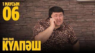 """""""Зың-зың Күлпәш"""" 6 шығарылым (Зын-зын Кулпаш 6 серия)"""