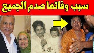 صادم هدا هو سبب وفاة والدة محمد الخياري - السبب ابكى الجميع
