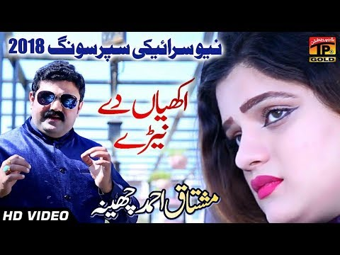 Akhiyan - Mushtaq Ahmed Cheena - Latest Song 2018 - Latest Punjabi And Saraiki
