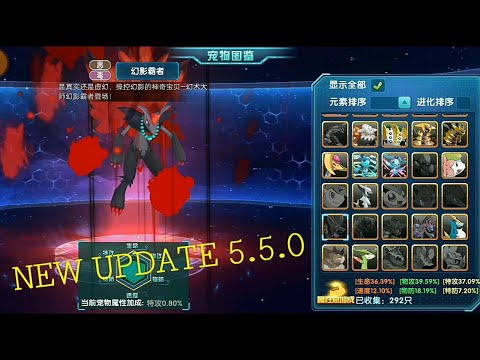 pokeland-legends---new-update!!!-5.5.0-|-zoroark-master-of-illusion!!-(chinese-version)
