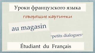 Урок французского языка. Диалоги. Au magasin