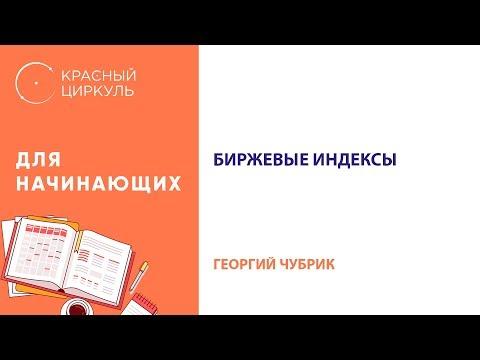 Биржевые индексы - Георгий Чубрик