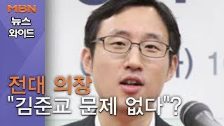 김병준 효과 '고성' 대신 '박수'? 김준교