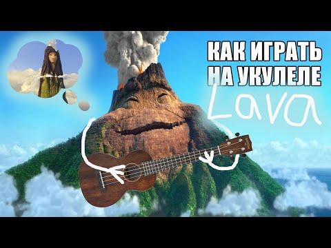 Ukulele ukulele chords for lava : Ukulele : ukulele chords for lava Ukulele Chords For or Ukulele ...