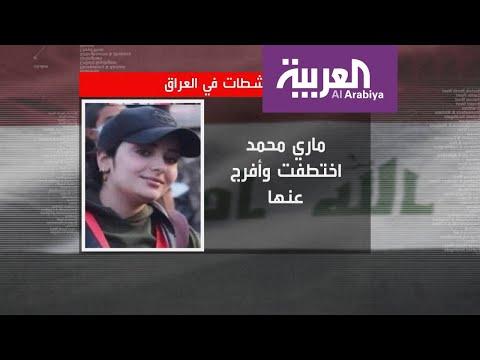 بالأسماء.. ناشطات عراقيات تعرضن للاختطاف والقتل والتعذيب  - 06:58-2019 / 12 / 11
