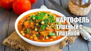 Тушеная картошка с тушенкой — видео рецепт