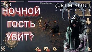 чЕМ УБИТЬ НОЧНОГО ГОСТЯ? Grim Soul : Dark Fantasy Survival