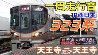 Repeat youtube video 【一周走行音】JR西日本323系〈大阪環状線 内回り〉天王寺→天王寺 (2016.12.28)
