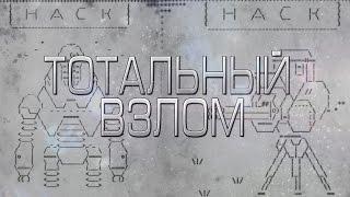 ТОТАЛЬНЫЙ ВЗЛОМ - FALLOUT 4 ГАЙД