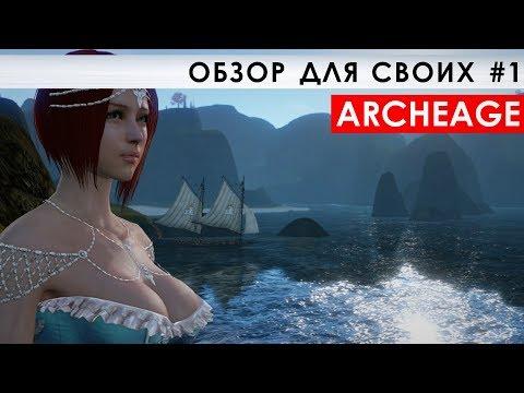 ArcheAge - ОБЗОР для СВОИХ #1 (прохождение)