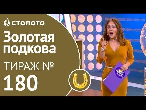 Золотая подкова смотреть 10.02.2019 проверить билет тираж №180