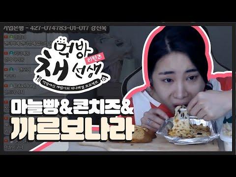 [먹방채선생2] 마늘빵&콘치즈&까르보나라