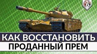 Как вернуть проданный прем танк ► Лайфхак