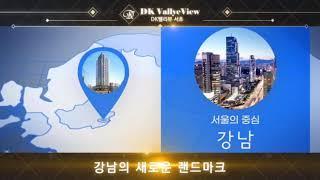 DK밸리뷰서초 오피스텔 소형아파트 분양