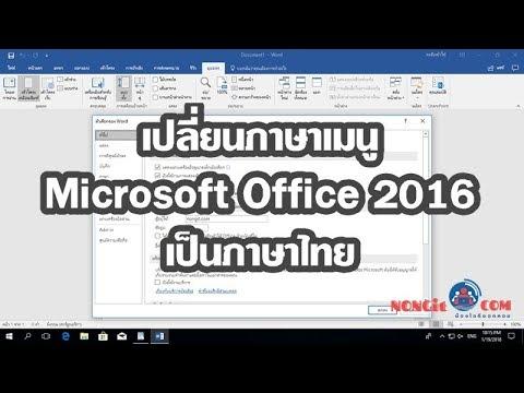 วิธีเปลี่ยนเมนู Office 2016 เป็นภาษาไทย [Word, Excel,PowerPoint]
