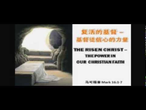 周义祥牧师 Pastor Robert Chew : 基督徒信心的力量 THE POWER IN OUR CHRISTIAN FAITH