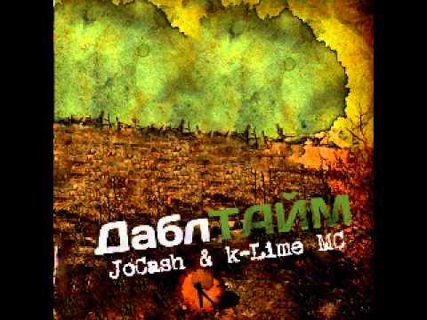 JO CASH & k-LIME MC — ДАБЛТАЙМ (2011)-Диалог