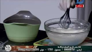مطبح دريم| طريقة عمل طبق محلبية مع صوص التوفى مع الشيف عبد الناصر بشير