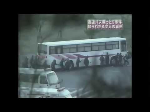 高速バスジャック事件】強行突入...